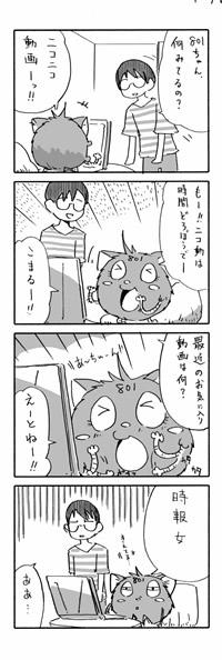 4コマ漫画ル