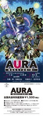 AURA_ticket2~c1_1st