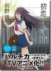 アニメビジュアル帯②初恋ソムリエ