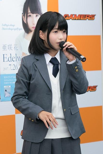 17歳のアニソンシンガー亜咲花が2ndシングルでテレビアニメ ...