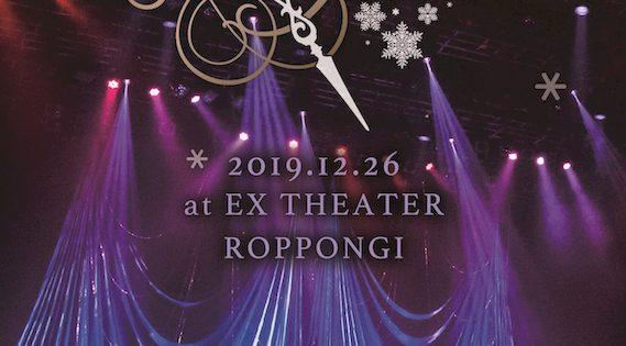 今井麻美 Winter Live「Flow of time」 - 2019.12.26 at EX THEATER ROPPONGI -