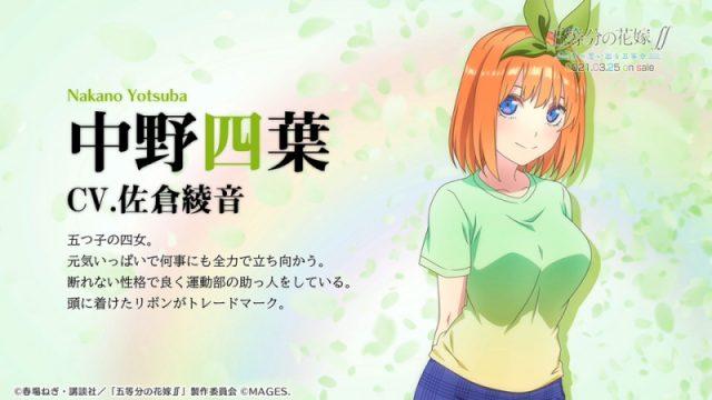 ▲もし、ゲームのように風太郎と無人島生活を送ることになったらどうするかなど、四葉役佐倉綾音さんによる音声コメントを公開。